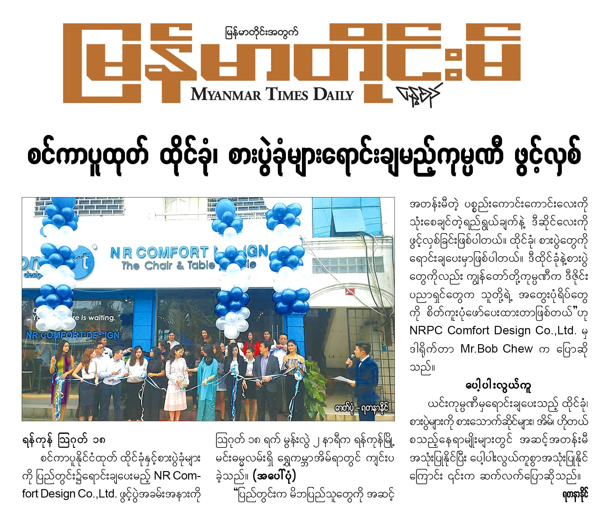 Myanmar Times News Article Feature