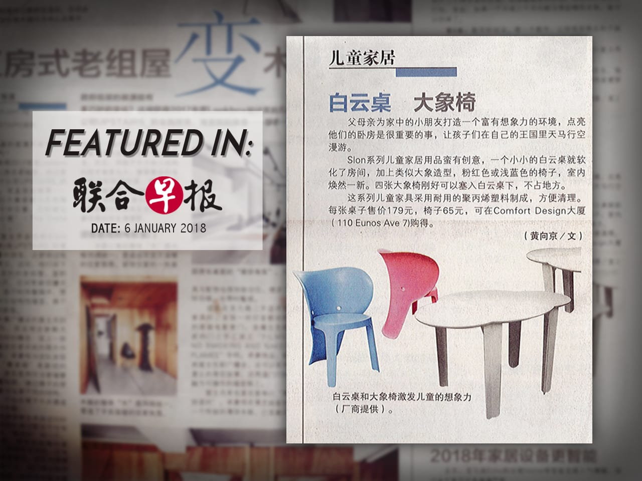 LianHe ZaoBao (6 January 2018) – Slon Kids' Furniture