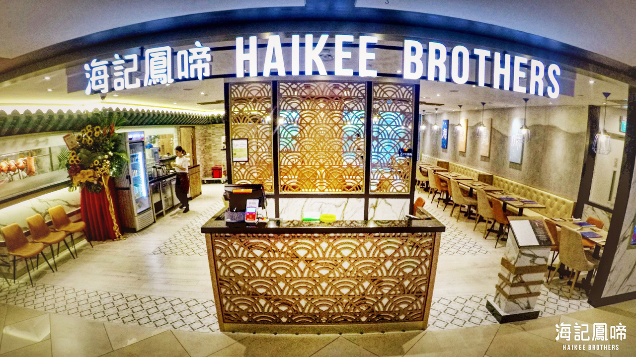 Haikee Chicken - Chinatown Point | Product Seen: [Beatrice Sidechair & Eunice Sidechair]